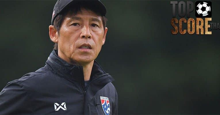 ข่าวลาช้างศึก นิชิโนะ อาจจะลาวงการบอลไทย จริงหรือ ?
