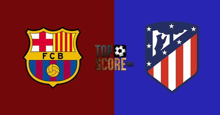 วิเคราะห์บอล บาร์เซโลน่า VS แอตเลติโก้ มาดริด ลาลีก้า สเปน