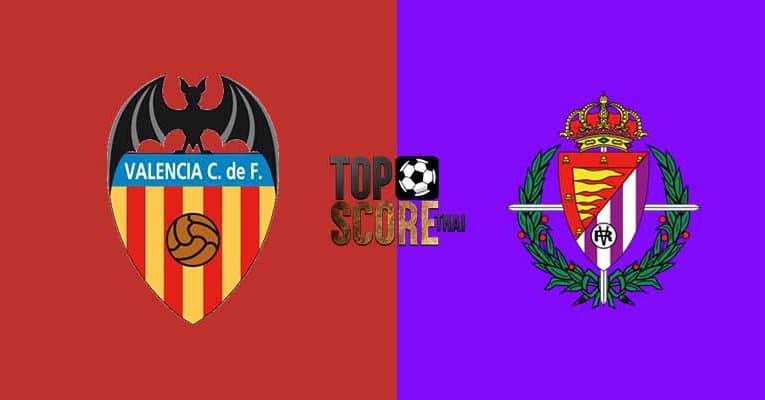 วิเคราะห์บอล บาเลนเซีย VS บายาโดลิด ลาลีก้า สเปน