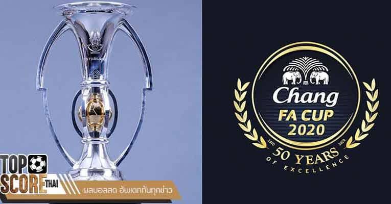สมาคมฟุตบอลไทยลีก ได้มอบเงินรางวัลสำหรับ ช้างศึกเอฟเอฯ