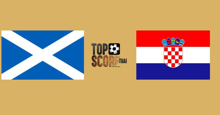 บทวิเคราะห์บอลวันนี้ ทีเด็ด ฟุตบอลยูโร สกอตแลนด์ VS โครเอเชีย