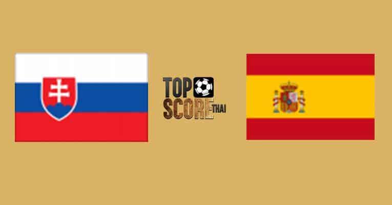 บทวิเคราะห์บอลวันนี้ ทีเด็ด ฟุตบอลยูโร สโลวาเกีย VS สเปน