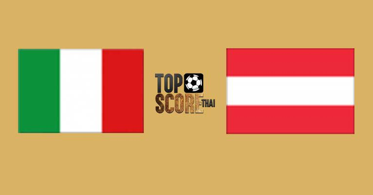 บทวิเคราะห์บอลวันนี้ ทีเด็ด ฟุตบอลยูโร อิตาลี VS ออสเตรีย