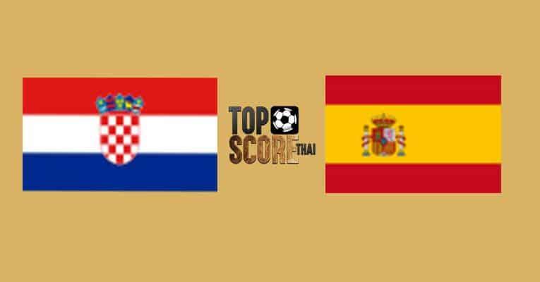บทวิเคราะห์บอลวันนี้ ทีเด็ด ฟุตบอลยูโร โครเอเชีย VS สเปน