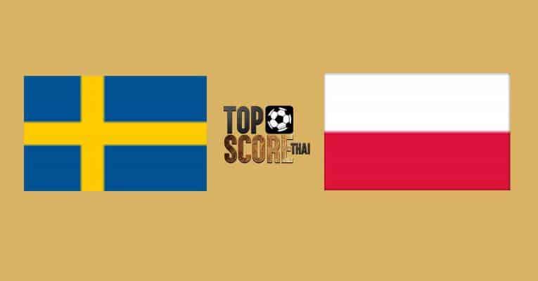 บทวิเคราะห์บอลวันนี้ ทีเด็ด ฟุตบอลยูโร สวีเดน VS โปแลนด์