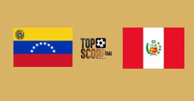 บทวิเคราะห์บอลวันนี้ ทีเด็ด โคปาอเมริกา เวเนซุเอลา VS เปรู