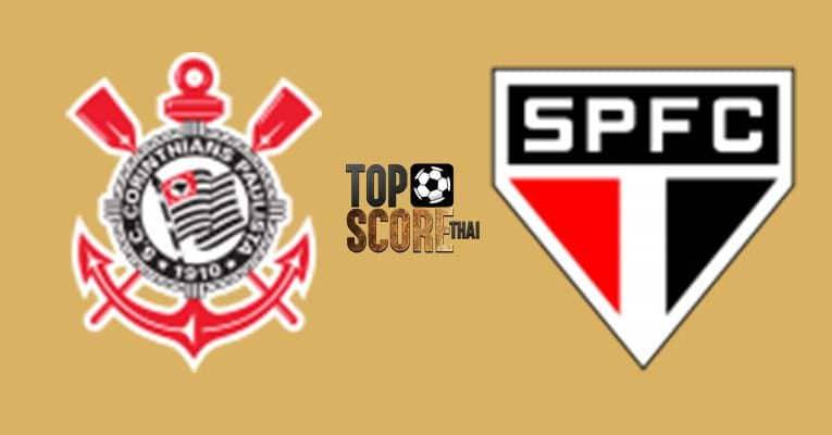 บทวิเคราะห์บอลวันนี้ บราซิล เซเรีย เอ โครินเธียนส์ VS เซาเปาโล