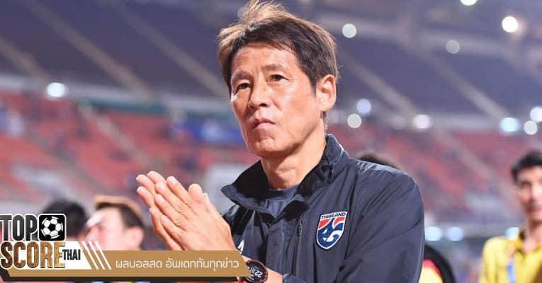 อากิระ นิชิโนะ ได้แยกทางกับ ทีมชาติไทยแล้ว