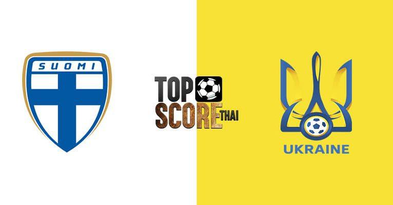 วิเคราะห์ ฟินแลนด์ VS ยูเครน